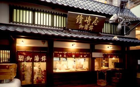 鐘崎 かまぼこの国 笹かま館