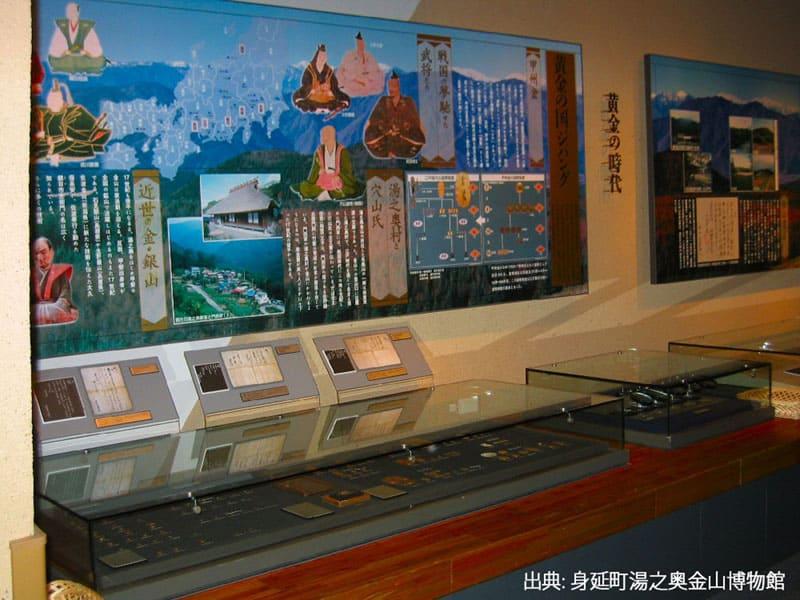 甲斐黄金村 湯之奧金山博物館