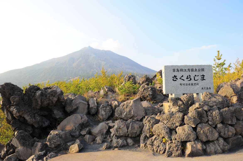 これぞ活火山桜島の景観「有村溶岩展望所」