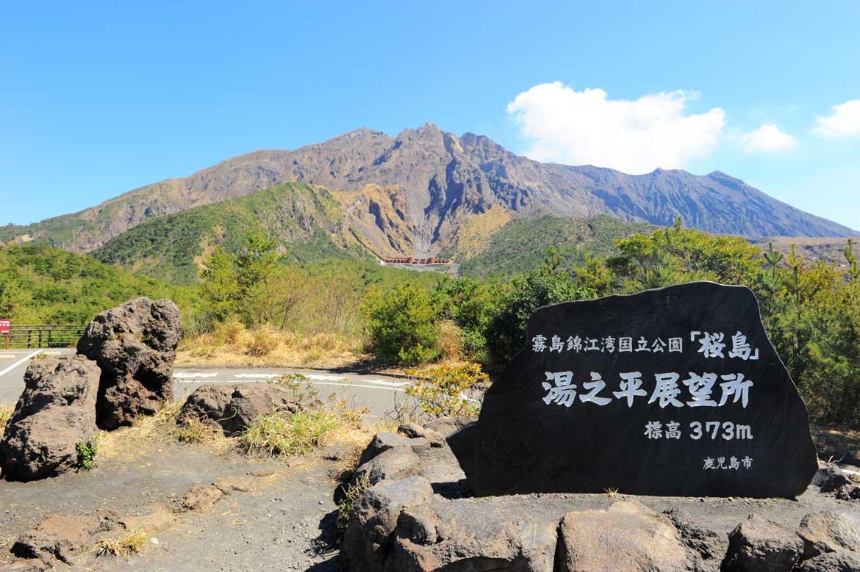 桜島の迫力と圧巻の絶景を望む「湯之平展望所」