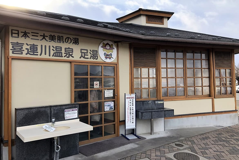 日本三大美肌の湯が人気の道の駅