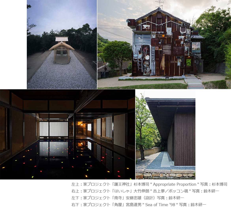 散策しながら個性豊かなアートに触れる「家プロジェクト」(本村エリア)