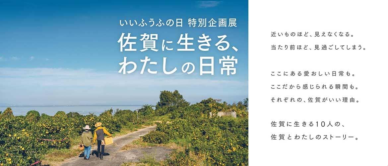 情報 コロナ 佐賀 県