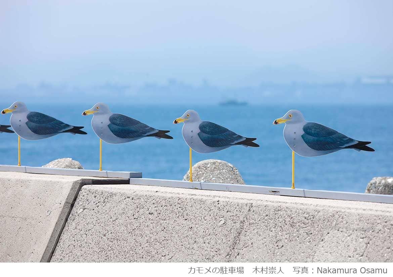 【女木島】女木島に吹く海風を感じる木村崇人の屋外展示作品「カモメの駐車場」